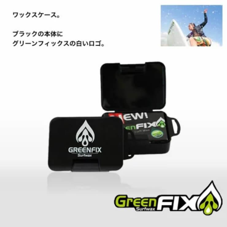 Green Fix Wax Case グリーンフィックス ワックスケース