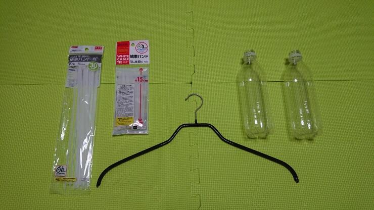 ペットボトルを使った自作ウエットスーツハンガーの材料