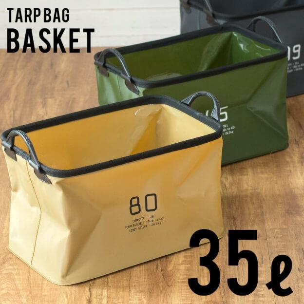 Basket square バスケット スクエア 深型 35L 持ち手付き 防水 サーフィン バケツ
