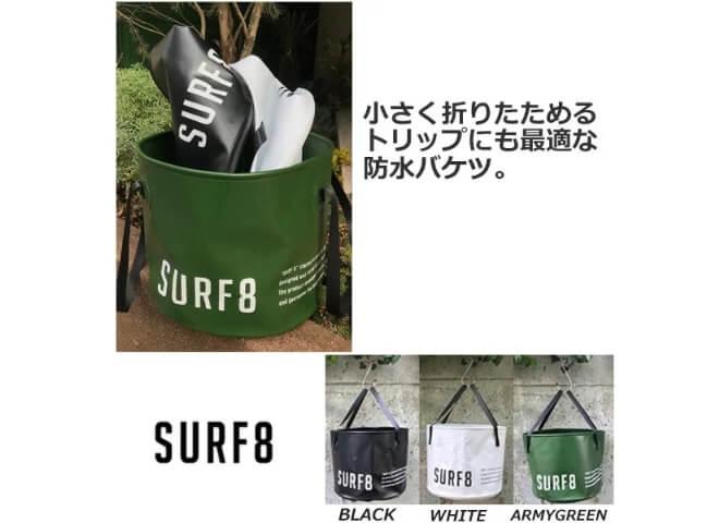 サーフィン バケツ SURF8 サーフエイト 8SA9T1 ユーティリティーバケツ GG F7